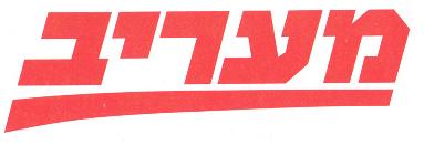 16/10/09-כתבה ענקית על פרויקט הצילום של סיון במעריב סופשבוע.לחצו לקריאת קדימון  מ-14/10/09